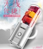 榨汁機家用水果小型迷你電動便捷式榨汁杯多功能果汁機 蜜拉貝爾
