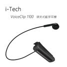 i-Tech VoiceClip 1100 領夾式藍芽耳機