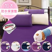 暖暖咻咻【時尚系列】3M吸濕排汗防水透氣網眼布//加大床包式保潔墊//多款可選
