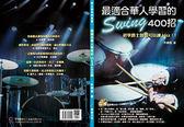 【小叮噹的店】952204 全新 爵士鼓系列.最適合華人學習的 Swing 400招