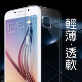【Aguchi 亞古奇】Samsung 三星Galaxy S6 超薄TPU透明軟式手機殼/保護套 纖薄如初 若有似無