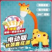 洗澡玩具寶寶洗澡玩具兒童沐浴戲水男孩女孩嬰兒長頸鹿電動噴水花灑套裝 雲朵