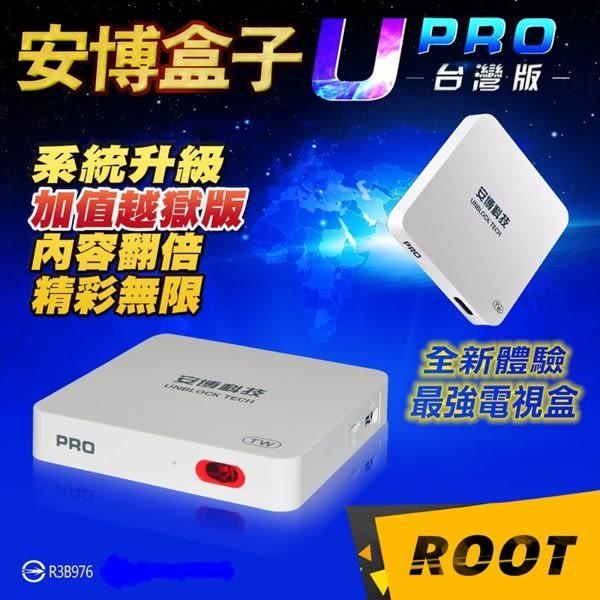 【越獄版公司保】單機 X900(原I900)安博盒子4 藍芽電視盒 原廠保 成人 第四台 電影