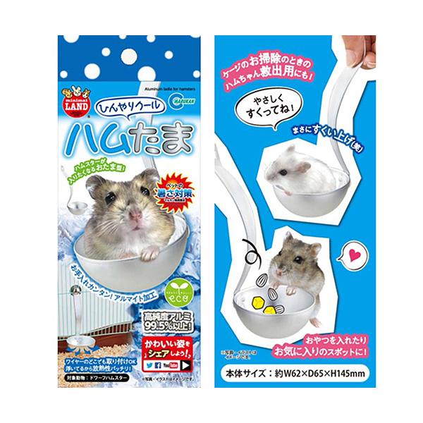 寵物家族-日本 Marukan-MK-ML-125鼠鼠用鋁製涼窩-湯匙造型