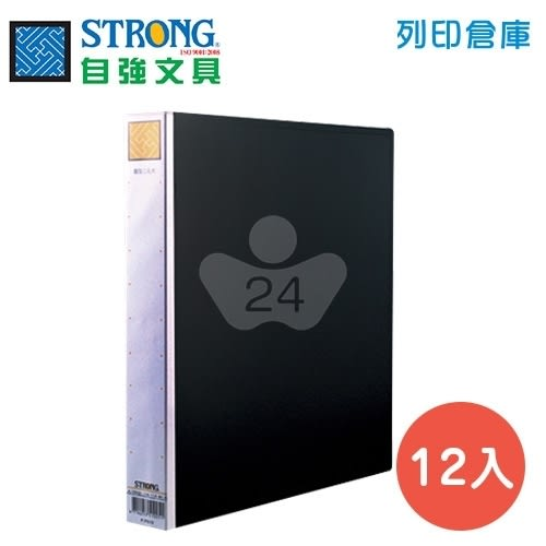 STRONG 自強510美式三孔夾-黑 12入/箱