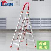 【免運】梯子家用折疊鋁合金梯子室內爬梯伸縮梯人字梯加厚扶梯鋁梯登高梯