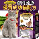 此商品48小時內快速出貨》OFS東方精選》成幼貓雞肉鮭魚配方貓飼料-1.5kg