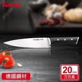 法國特福Tefal 冰鑄不鏽鋼系列主廚刀20CM