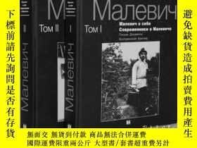 二手書博民逛書店(俄文书)Malevich罕見Currently. ContemporariesY237948 Galart