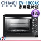 【信源電器】18公升 CHIMEI奇美3D側旋風對流循環 大容量烤箱 EV-18C0AK/EV18C0AK