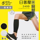 【衣襪酷】蒂巴蕾 240D 日著壓 縮腿套 台灣製 De Paree