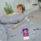 《M004》3M吸濕排汗專利技術6x6.2尺雙人加大床包+被套+枕套四件組-台灣製/潔淨乾爽