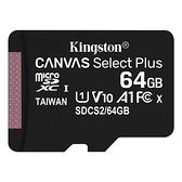 [富廉網]【金士頓】Canvas Select Plus 64G MicroSD Class10 100MB/s 記憶卡