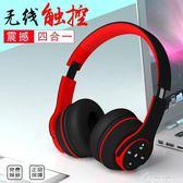 頭戴式藍芽耳機無線運動游戲耳麥重低音適配蘋果華為vivo小米oppo igo  黛尼時尚精品
