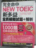 【書寶二手書T5/語言學習_WFT】完全命中NEW TOEIC新多益解析+模擬試題_鄭穎