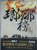 【書寶二手書T6/一般小說_KNB】瑯琊榜(卷壹)_海宴
