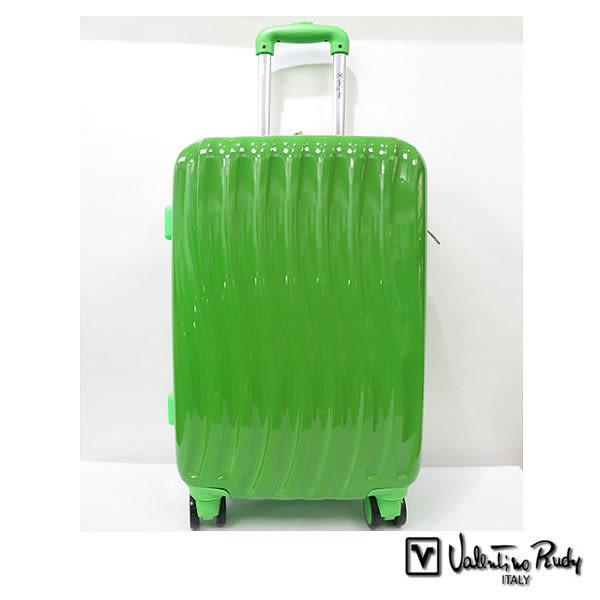 【范倫鐵諾】曲線亮面拉桿箱 綠色 29吋