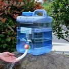 儲水桶戶外水桶家用儲水用車載帶龍頭儲水大容量裝水儲水飲水桶純凈水桶YJT 快速出貨