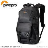 EGE 一番購】Lowepro【Fastpack BP 150 AW II】飛梭150AW II 雙肩後背包【公司貨】