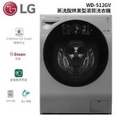 【送基本安裝+現金再低+24期0利率】LG 樂金 WD-S12GV 12公斤 蒸洗脫烘 滾筒洗衣機 另售 WT-D200HV