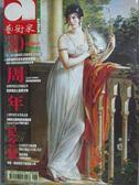 【書寶二手書T1/雜誌期刊_NAG】藝術家_361期_威尼斯雙年展快報等