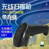 24小時現貨無線激光條碼掃描槍 快遞超市無線掃描槍帶存儲 一維條碼掃描器 台北日光