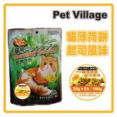 【力奇】PetVillage 貓薄荷餅-起司風味100g (PV-341-1002) 可超取 (D912F02)