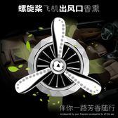 車載空調 空軍二號三號創意車載香水香薰擺件空調出風口汽車香水夾除異味全館滿千88折