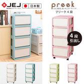 日本JEJ PREEK系列 多層組合滑輪抽屜櫃/4抽粉藍
