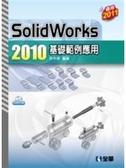 二手書博民逛書店 《SolidWorks 2010基礎範例應用(附範例光碟)》 R2Y ISBN:9572186515│許中原