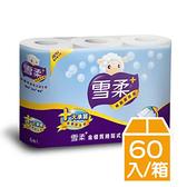 【雪柔】衛生紙-小捲筒金優質200組x6捲x10串/箱-箱購