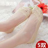 蕾絲襪子船襪女純棉夏季薄款淺口隱形襪硅膠防滑  魔法街