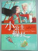 【書寶二手書T4/翻譯小說_KOU】小公主與船長_安蘿爾邦杜