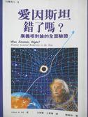 【書寶二手書T1/科學_MNQ】愛因斯坦錯了嗎?:廣義相對論的全面驗証_CLIFFORD M.W