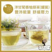 午茶夫人 洋甘菊香柚綠茶 16入/罐 花茶/花草茶/茶包/可冷泡