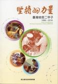 (二手書)堅持的力量:臺灣檢疫二甲子
