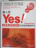 【書寶二手書T7/電腦_DJ4】讓人說 YES!企劃書‧提案‧報告:商用範例隨選即用PowerPoint_渡邊 克之