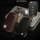 Skoda Octavia Superb Yeti rapid Fabia 汽車 鑰匙 皮套 鑰匙包 真皮 智慧型 手工縫線