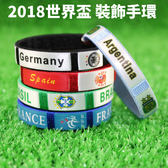 【TT278】限時10元 2018俄羅斯世界盃 裝飾用品 手環 手鏈 足球球迷 紀念品