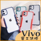Vivo Y20 Y20s Y17 Y15 Y12 V17 Y19 Y50 X50 Pro 軍工防摔邊框 四角加厚 全包邊 簡約 手機殼