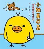 (二手書)小雞真可靠:懶懶熊的生活(3)