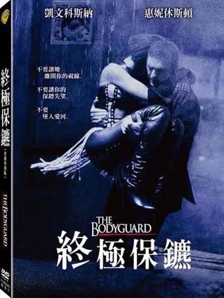終極保鑣 DVD (購潮8)