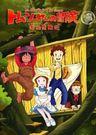 懷舊卡通 湯姆歷險記 DVD (音樂影片...