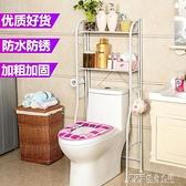 馬桶架置物架浴室洗手間衛生間置物架收納架落地馬桶架廁所臉盆架ATF 探索先鋒