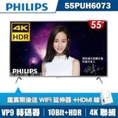 (送2禮)PHILIPS飛利浦 55吋4K HDR聯網液晶顯示器+視訊盒55PUH6073