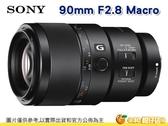 SONY FE 90mm F2.8 Macro G OSS SEL90M28G 台灣索尼公司貨
