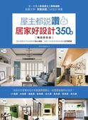 屋主都說讚的居家好設計350+【暢銷更新版】:每次用都忍不住微笑的貼心細節,過來...