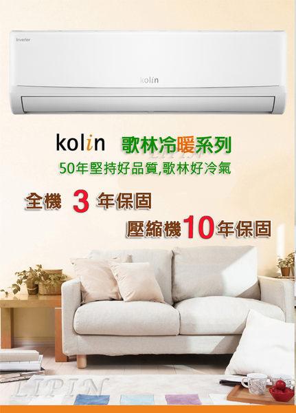 Kolin歌林11-13坪變頻冷暖四方吹分離式一對一冷氣KDV-80207/KSA-802DV07(CSPF機種)含基本安裝+舊機回收