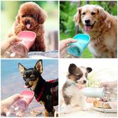 寵物狗狗隨行水杯外出用品戶外喝水餵水飲水器泰迪便攜式水壺水瓶 1件免運