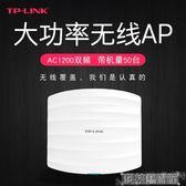 路由器 TP-LINK雙頻AC1200無線吸頂式大功率AP酒店室內千兆wifi路由器 DF 科技藝術館